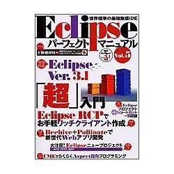 Eclipseパーフェクトマニュアル〈Vol.5〉 [単行本]