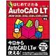 はじめてさわるAutoCAD LT―2000/2000i/2002/2004/2005/2006対応 [単行本]