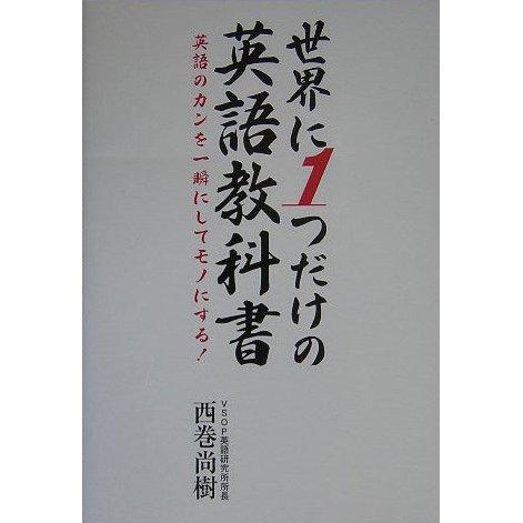 世界に1つだけの英語教科書―英語のカンを一瞬にしてモノにする! [単行本]