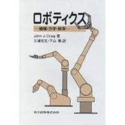 ロボティクス―機構・力学・制御 [単行本]