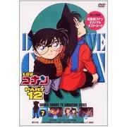 名探偵コナン PART 12 Volume7