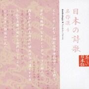 日本の詩歌 名作選4 (美しい日本語)