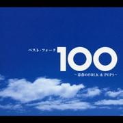 ベスト・フォーク100 ~青春のFOLK&POPS~