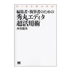 編集者・執筆者のための秀丸エディタ超活用術 [単行本]