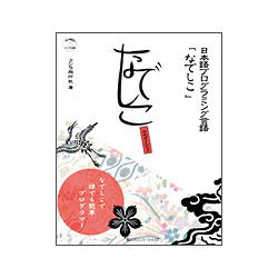 日本語プログラミング言語「なでしこ」公式ガイドブック [単行本]