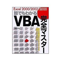 Excel 2000/2002/2003 誰でもわかるVBA完全マスター [単行本]