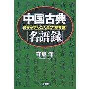 """中国古典「名語録」―世界が学んだ人生の""""参考書"""" [単行本]"""
