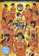 Gatas Brilhantes H.P. OFFICIAL DVD Vol.1 万才!フットサル