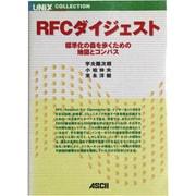 RFCダイジェスト―標準化の森を歩くための地図とコンパス(UNIX MAGAZINE COLLECTION) [単行本]