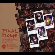 メイデイ2005 ワールド ライブ・ツアー