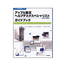 アップル認定ヘルプデスクスペシャリスト(ACHDS)ガイドブック―Mac OS X Support Essentials v10.4認定試験対応(アップル認定資格シリーズ) [単行本]