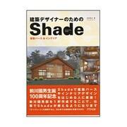 建築デザイナーのためのShade―建築パース&インテリア(パワー・クリエーターズ・ガイド) [単行本]