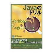 Javaのドリル [単行本]
