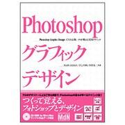 Photoshopグラフィックデザイン―CS対応版 プロが教える実用テクニック [単行本]