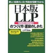 日本版LLP(有限責任事業組合)のつくり方・運営のしかた―新しい起業のしくみ・手続きが図解でわかる [単行本]