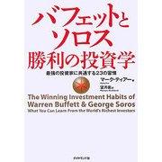 バフェットとソロス 勝利の投資学―最強の投資家に共通する23の習慣 [単行本]