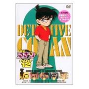 名探偵コナン PART 12 Volume 10