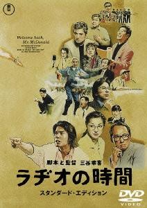 ラヂオの時間 スタンダード・エディション [DVD]