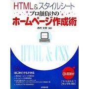 HTML&スタイルシート プロ顔負けのホームページ作成術 [単行本]