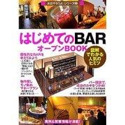 はじめてのBARオープンBOOK―図解でわかる人気のヒミツ(お店やろうよ!シリーズ〈3〉) [単行本]