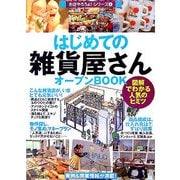 はじめての雑貨屋さんオープンBOOK―図解でわかる人気のヒミツ(お店やろうよ!シリーズ〈4〉) [単行本]