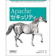 Apacheセキュリティ [単行本]