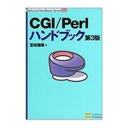 CGI/Perlハンドブック 第3版 (Technical Handbook Series) [単行本]