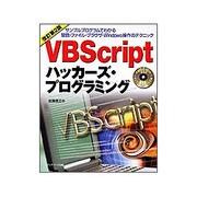 VBScriptハッカーズ・プログラミング 改訂第2版 [単行本]