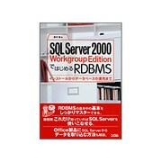 SQL Server 2000 Workgroup EditionではじめるRDBMS [単行本]