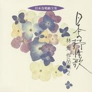 日本の抒情歌 林光 作品集2 (日本合唱曲全集)