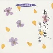 枯木と太陽の歌 石井歓 作品集 (日本合唱曲全集)