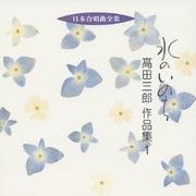 水のいのち 高田三郎 作品集 1 (日本合唱曲全集)