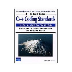 C++ Coding Standards―101のルール、ガイドライン、ベストプラクティス [単行本]