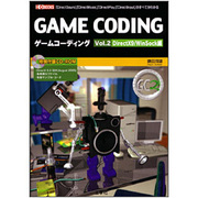 ゲームコーディング〈Vol.2〉DirectX9/WinSock編―「DirectSound」「DirectMusic」「DirectPlay」「DirectInput」のすべてがわかる(I・O BOOKS) [単行本]