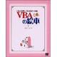 VBAの絵本―VBAが楽しくわかる9つの扉 [単行本]