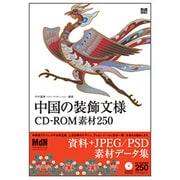 中国の装飾文様 CD-ROM素材250 [単行本]