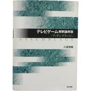 テレビゲーム解釈論序説/アッサンブラージュ [単行本]