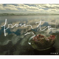 平原綾香/From To