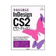 今日から覚えるInDesign CS2ビギナーズ・レッスン [単行本]