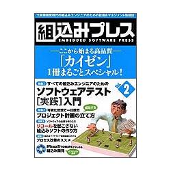 組込みプレス〈Vol.2〉(組込みシステムシリーズ) [単行本]