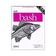 入門bash 第3版 [単行本]