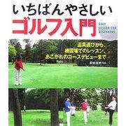 いちばんやさしいゴルフ入門―道具選びから、練習場でのレッスン、あこがれのコースデビューまで [単行本]