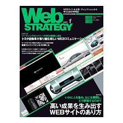 Web STRATEGY vol.1-WEBサイトを企画・ディレクションから考える総合情報誌(インプレスムック) [ムックその他]