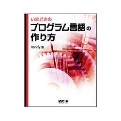 いまどきのプログラム言語の作り方 [単行本]