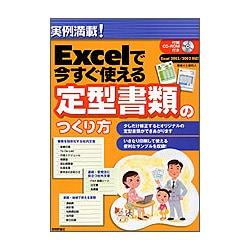 実例満載!Excelで今すぐ使える定型書類のつくり方 [単行本]