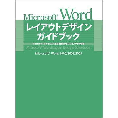 Microsoft Wordレイアウトデザインガイドブック―Microsoft Wordによる自由で読みやすいレイアウトの作成 [単行本]