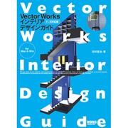 VectorWorksインテリアデザインガイド 11.5対応