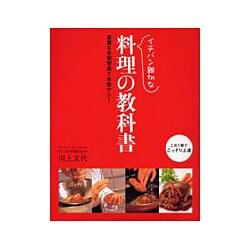 イチバン親切な料理の教科書-豊富な手順写真で失敗ナシ! [単行本]