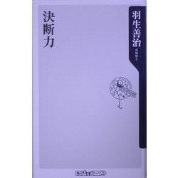 決断力(角川oneテーマ21) [新書]