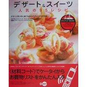 デザート&スイーツ 人気の95レシピ(ボブとアンジーBOOKS) [単行本]